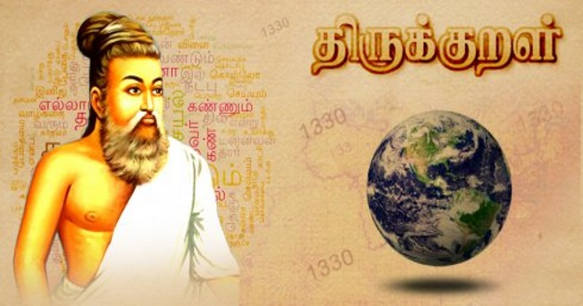 Image result for thirukkural